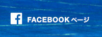 KISSO公式Facebookページ