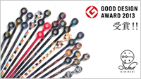 GOOD DESIGN AWARD 2013受賞!