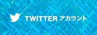 KISSO公式Twitterアカウント